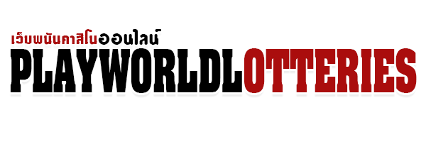 playworldlotteries